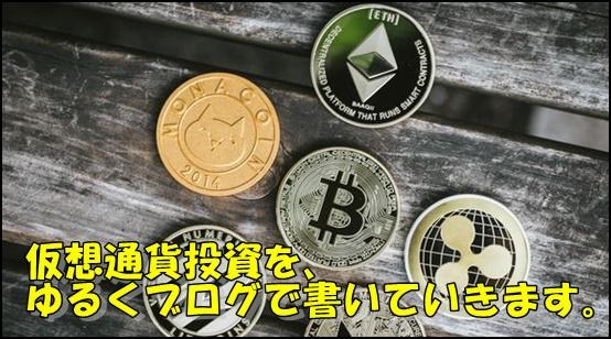 cryptblog 仮想通貨投資のブログ