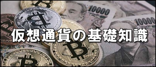 Cryptocurrency基礎知識